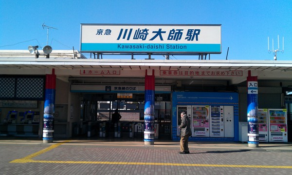 Kawasaki-daishi_station