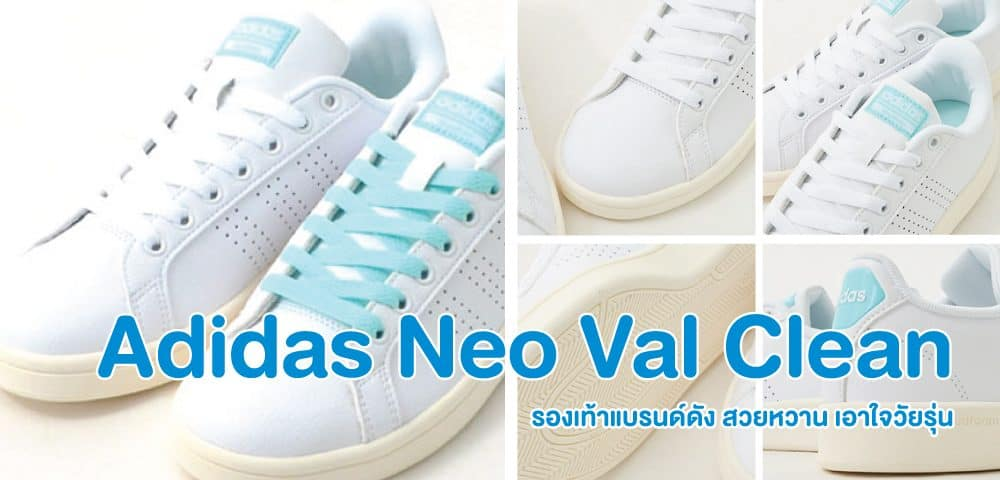 adidas neo val clean