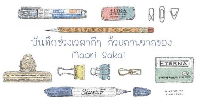 Maori Sakai