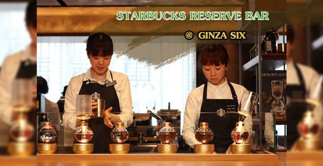 starbucks reserve bar ginza tsutaya books