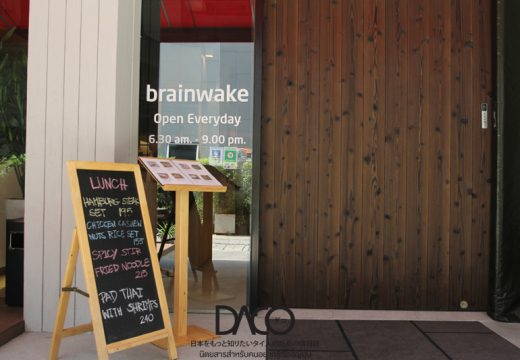 หน้าร้าน Brainwake Organics