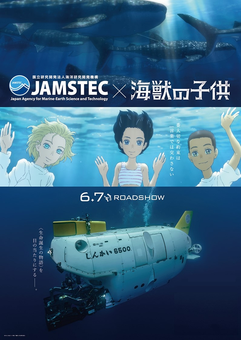 Children of the Sea X JAMSTEC