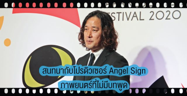 Angel Sign Producer Interview