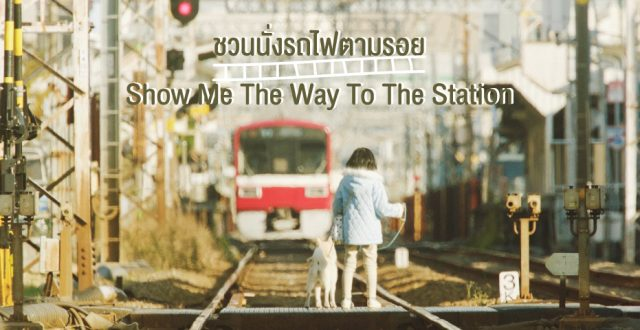 Show Me The Way To The Station