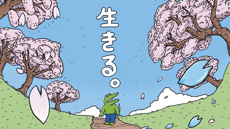 100日後に死ぬワニ The Crocodile Who Will Dies in 100 Days จระเข้ที่จะตายในอีก 100 วัน