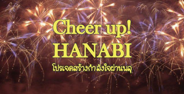 Cheer up! HANABI