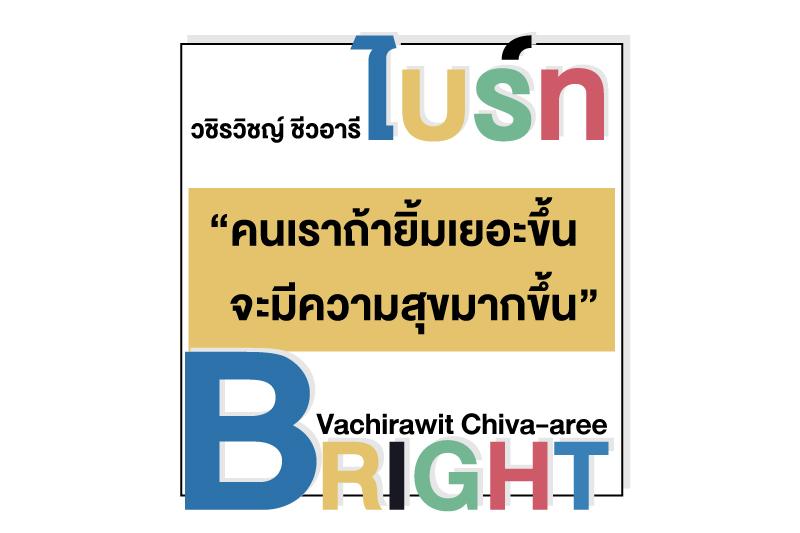 ไบร์ท วชิรวิชญ์ ชีวอารี Bright Vachirawit Chiva-aree