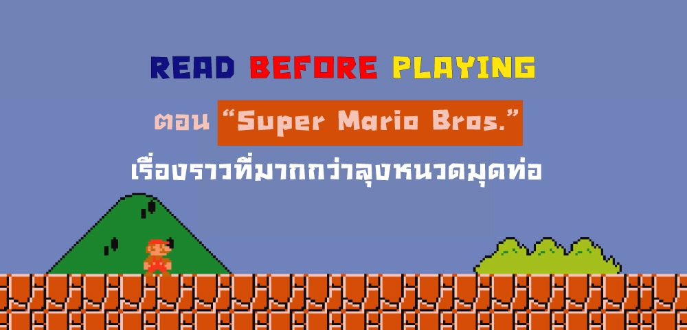 READ BEFORE PLAYING - Super Mario Bros.
