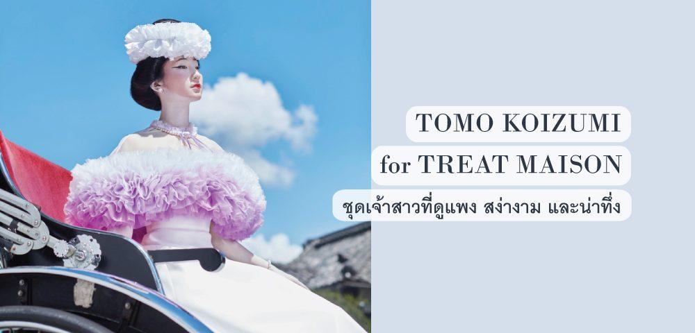 TOMO KOIZUMI for TREAT MAISON