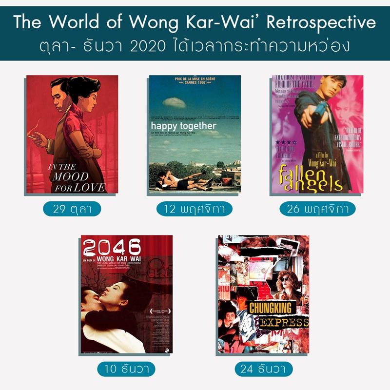 กระทำความหว่อง The World of Wong Kar-Wai's Retrospective