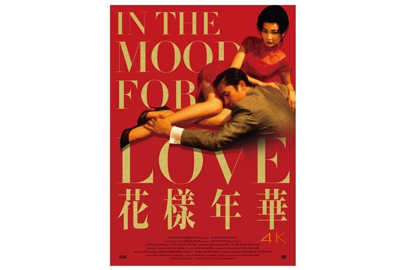 กระทำความหว่อง The World of Wong Kar-Wai's Retrospective IN THE MOOD FOR LOVE