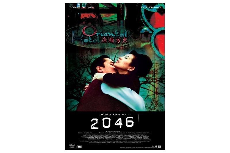 กระทำความหว่อง The World of Wong Kar-Wai's Retrospective 2046