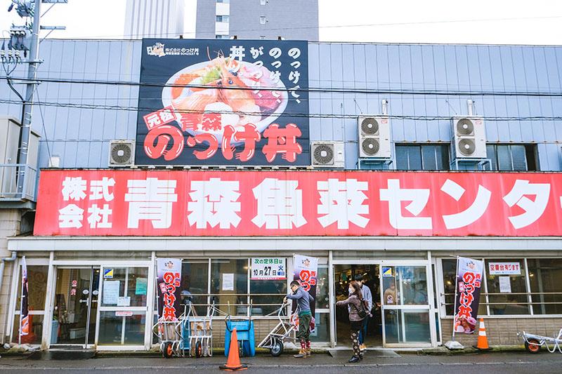 อาโอโมริเกียวไซเซ็นเตอร์ (Aomori Gyosai Center) ทริปตามล่าใบไม้แดงที่โทโฮคุ (Tohoku)