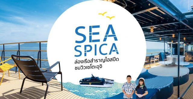 SEA SPICA เรือสำราญ JR West