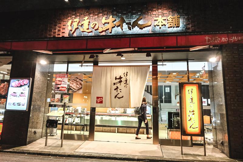 ทริปตามล่าใบไม้แดงที่โทโฮคุ Tohoku Date no Gyutan ลิ้นวัวย่าง