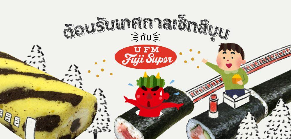 UFM Fuji Super มกราคม 2564 เซ็ทสึบุน