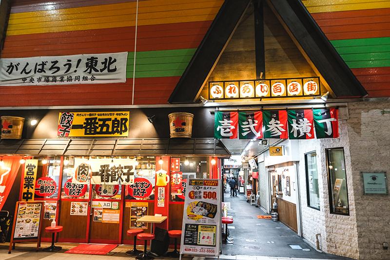 ทริปตามล่าใบไม้แดงที่โทโฮคุ Tohoku Sendai Ginza Iroha Yokocho