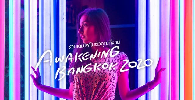 Awakening Bangkok 2020 RE/WIND/FAST/FORWARD