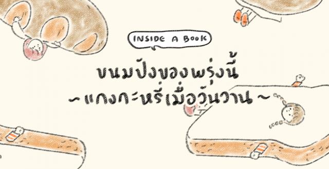 INSIDE A BOOK : ขนมปังของพรุ่งนี้ แกงกะหรี่เมื่อวันวาน