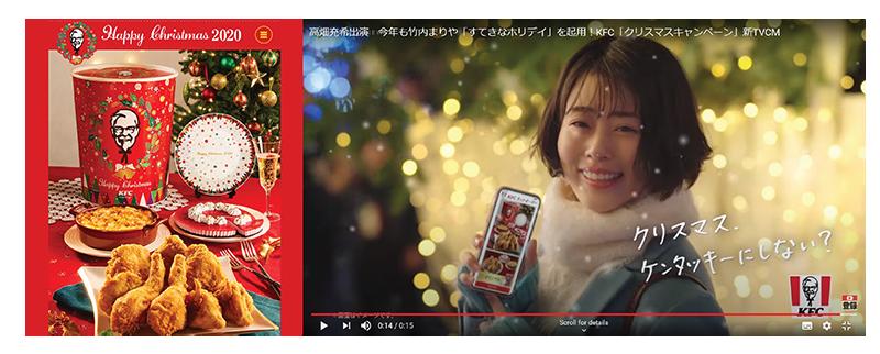 メリークリスマス! (Meri Kurisumasu) Christmas คริสต์มาส