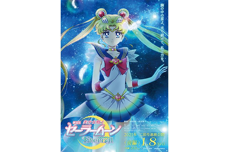 สาวน้อยเวทย์มนตร์ Sailor Moon Eternal