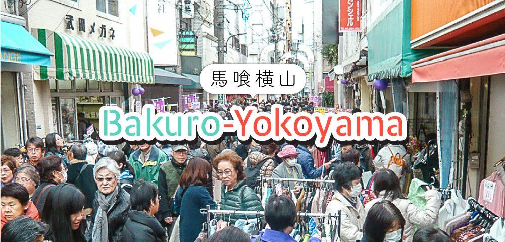 Bakuro-Yokoyama ย่านแม่ค้าผ้าโหล