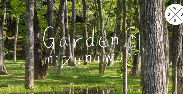 GARDEN MIZUNIWA art biotop