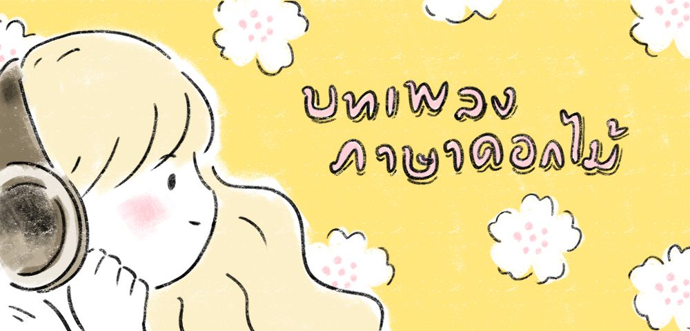3 บทเพลงภาษาญี่ปุ่นว่าด้วยเรื่องซากุระ Sakura