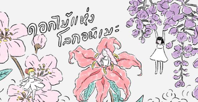 สดใส ปกป้องและอันตราย ดอกไม้แห่งโลกอนิเมะ
