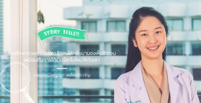 Story Teller แพทย์หญิงชญาตา เหลี่ยมศิริเจริญ โรงพยาบาลพระรามเก้า Praram 9 Hospital