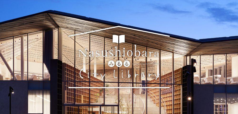 Nasushiobara City Library ห้องสมุด ญี่ปุ่น みるる