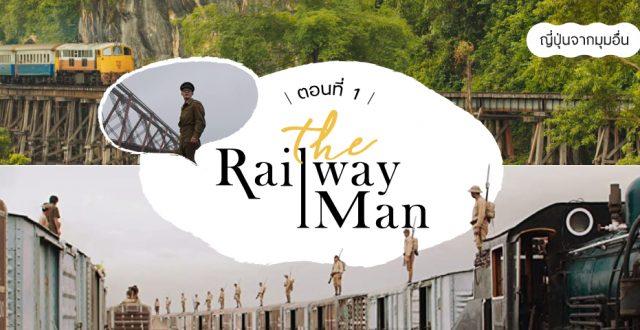 รถไฟเคลื่อนโลก The Railway Man