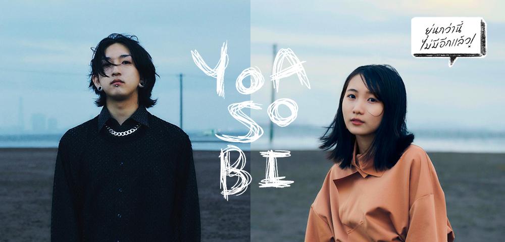 YOASOBI โยอะโซบิ