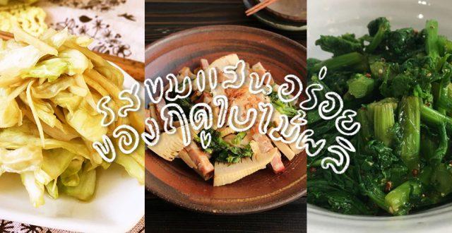 Haruyasai ผักฤดูใบไม้ผลิ สายฝน และรสชาติในหนึ่งม้วน