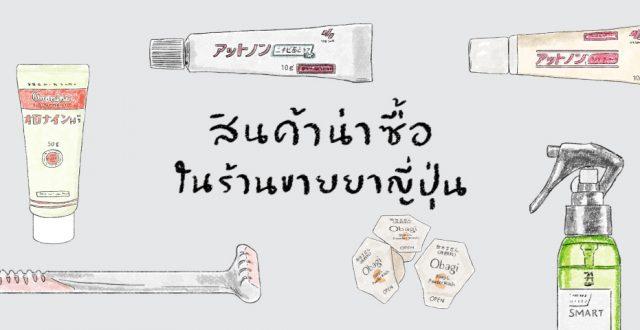 drugstore ร้านขายยา ญี่ปุ่น