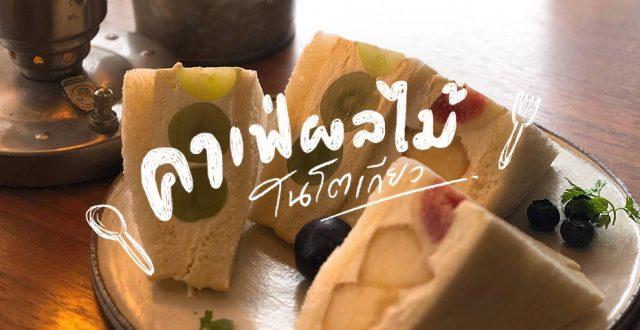 คาเฟ่ผลไม้ โตเกียว
