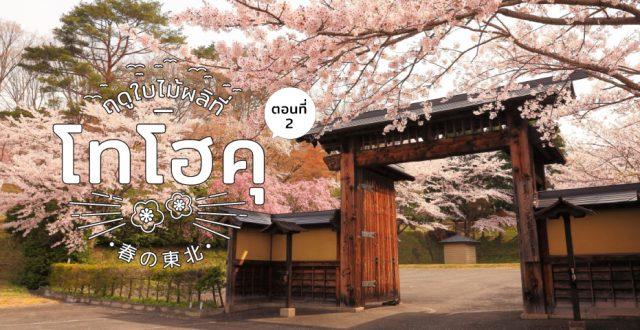 Spring in Tohoku : ใบไม้ผลิที่โทโฮคุ