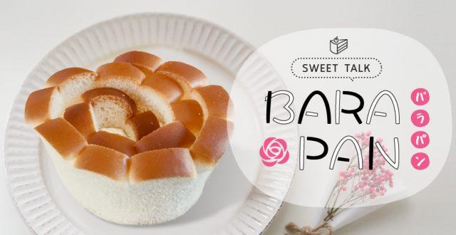 บาระปัง バラパン Bara Pan ขนมปังรูปทรงดอกกุหลาบ