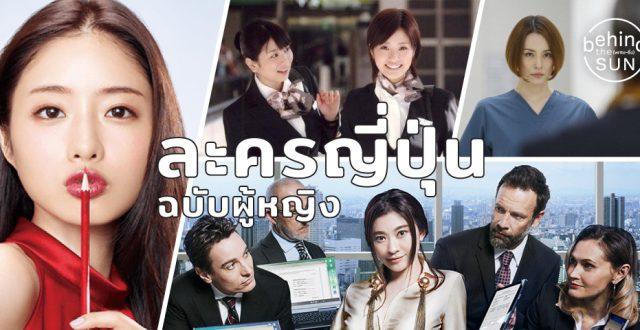 แนะนำ 5 ละครญี่ปุ่นเกี่ยวกับอาชีพ ฉบับผู้หญิง