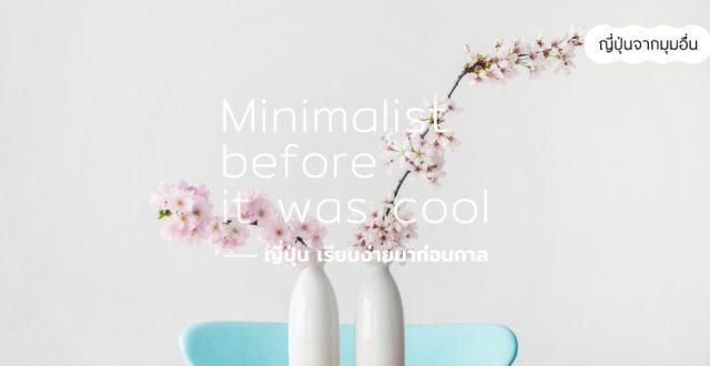 Minimalist before it was cool ญี่ปุ่น เรียบง่ายมาก่อนกาล
