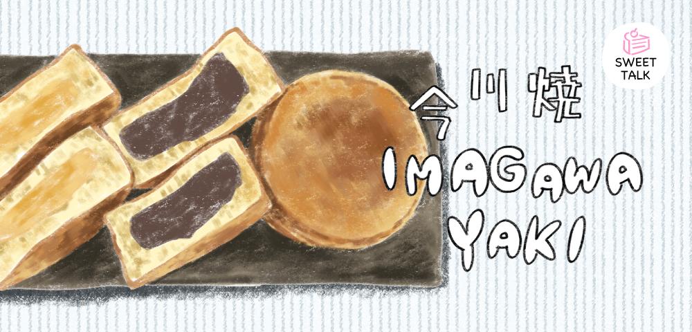 """ตามรอยขนม """"อิมากาวะยากิ"""" (今川焼) ในโตเกียว"""