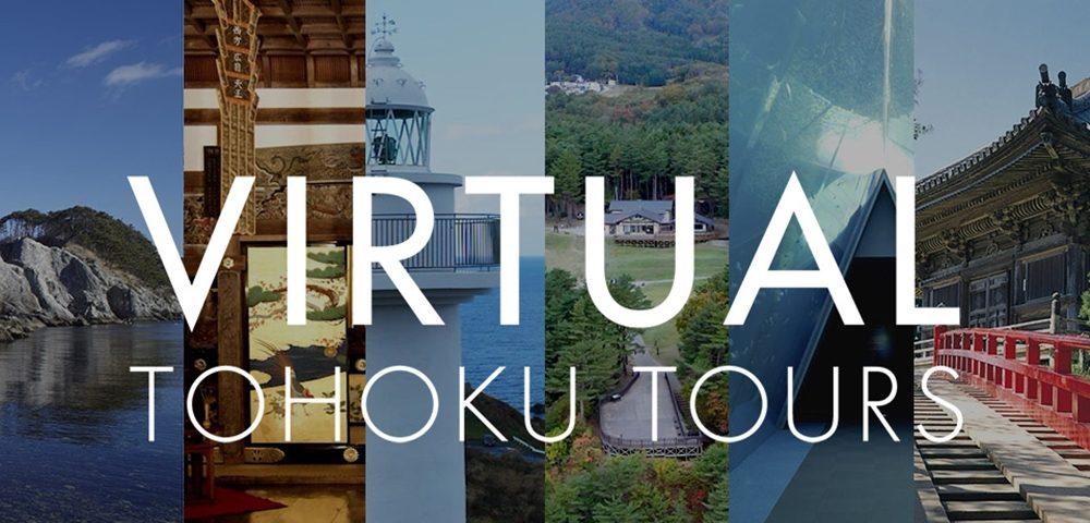 Tohoku Virtual Tour VR Tour โทโฮคุ