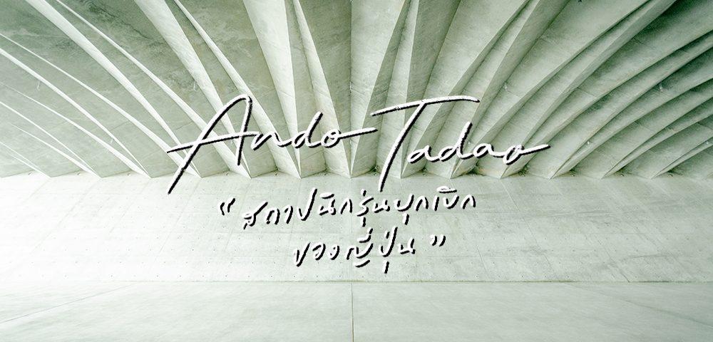 ทาดาโอะ อันโดะ Tadao Ando