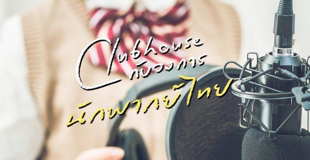 Clubhouse กับบทบาทในการพัฒนาวงการนักพากย์ไทย