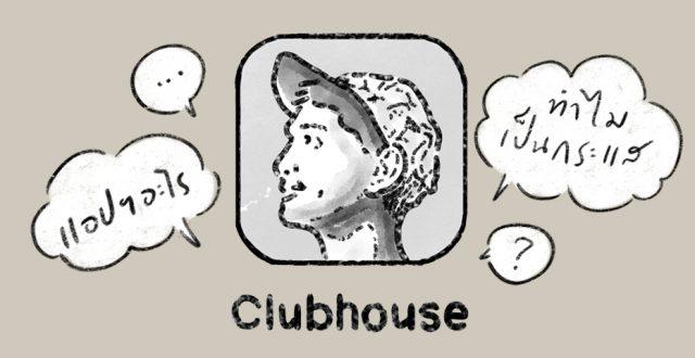 Clubhouse แอปฯอะไรทำไมเป็นกระแส