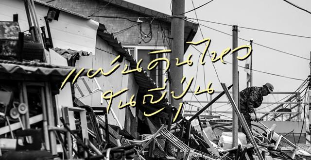 แผ่นดินไหว ภัยธรรมชาติที่เป็นเรื่องปกติของคนญี่ปุ่น