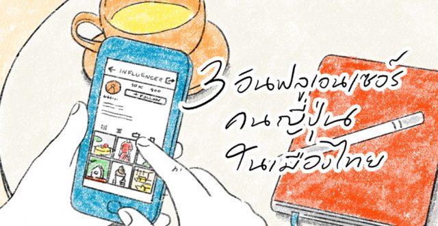 อินฟลูเอนเซอร์คนญี่ปุ่น ที่อยู่เมืองไทย ส่วนมากเขาลงโปรโมตอะไรกันนะ?