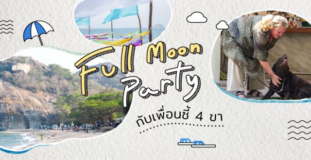 Full Moon Party ริมชายหาด กับเพื่อนซี้สี่ขา!