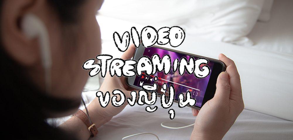 5 สตรีมมิ่งวิดีโอ (VideoStreaming) ที่คนญี่ปุ่นนิยมใช้กัน