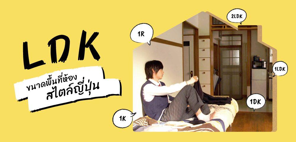 LDK การเรียกขนาดพื้นที่ของบ้านสไตล์ญี่ปุ่น